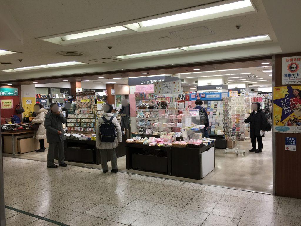 有隣堂横浜駅西口エキニア店