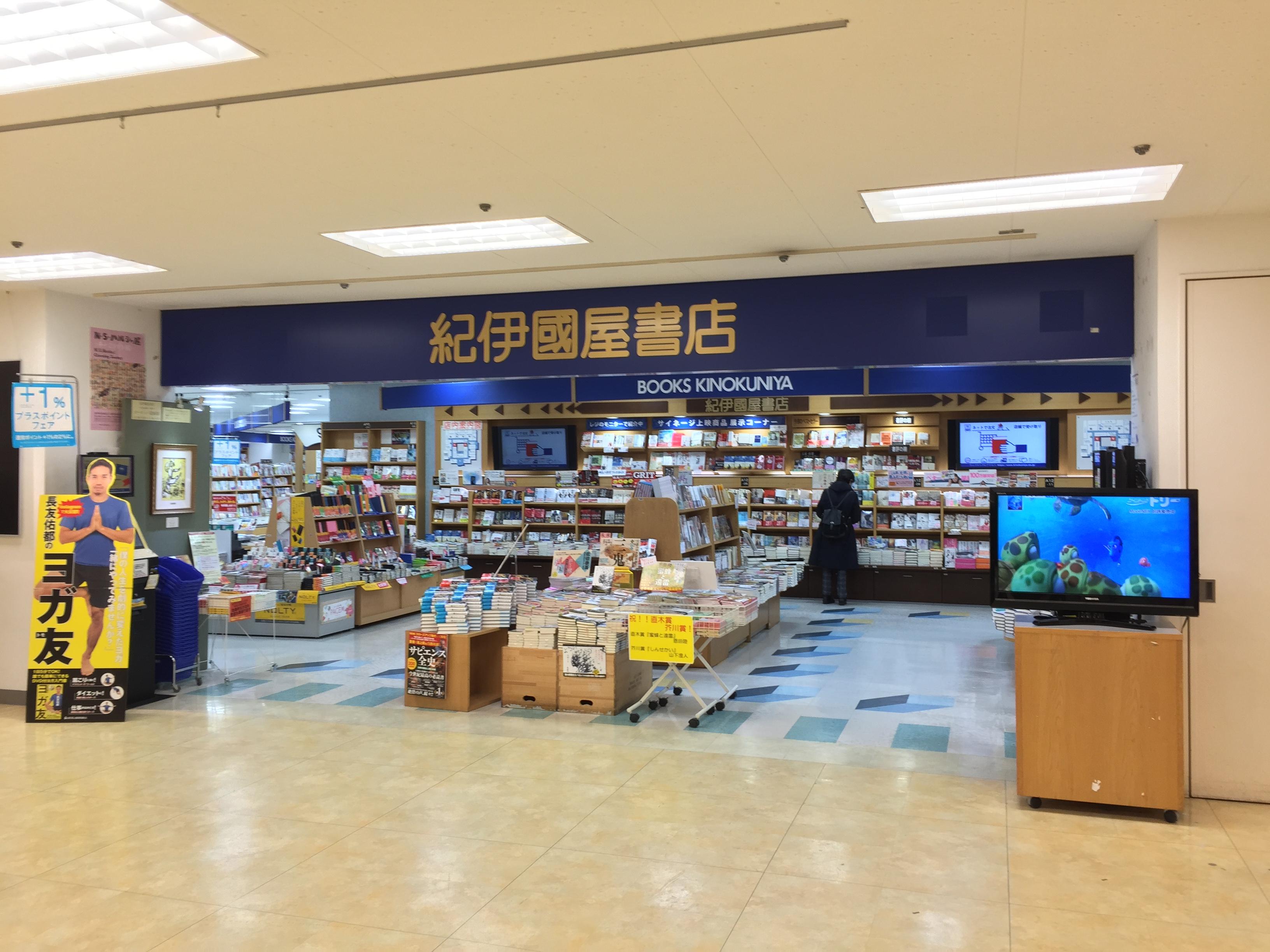 横浜駅近くで歩いていける本屋さん12選!大型店から専門店まで